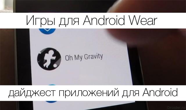 Большой обзор: Игры для Android Wear