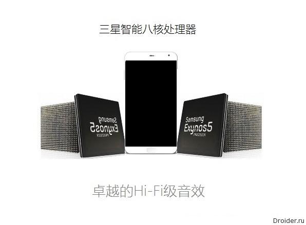 Рендеры MX4 Pro от Meizu