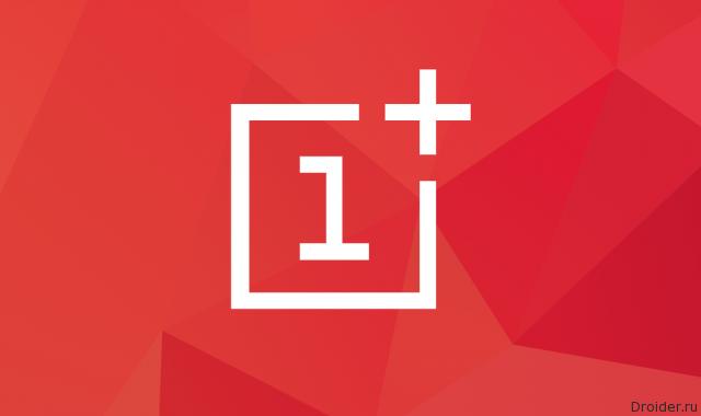Логотип OnePlus