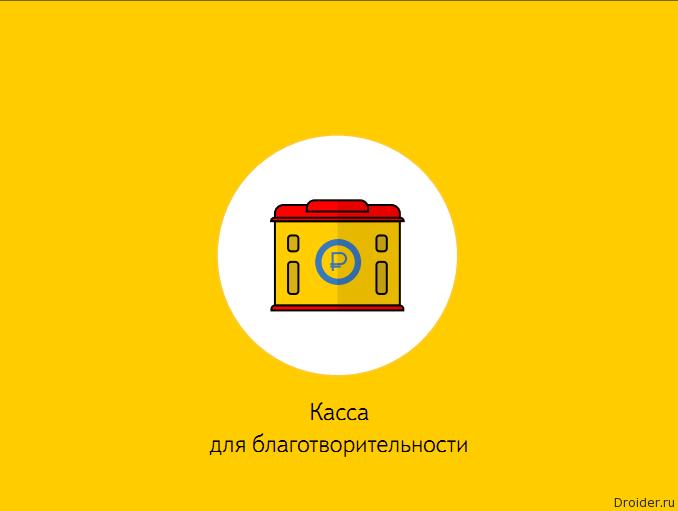 Касса для благотворительности. Яндекс