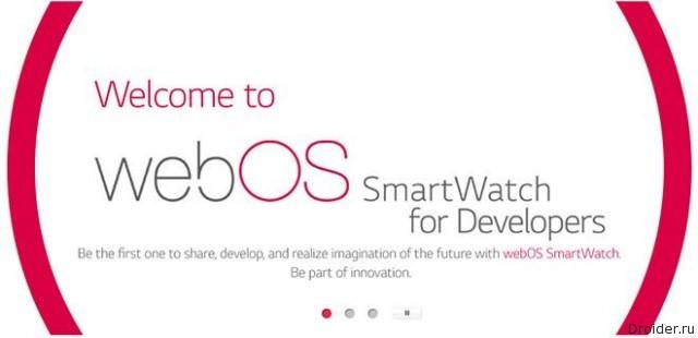 LG и WebOS