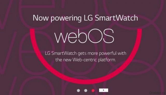LG и SmartWatch на WebOS