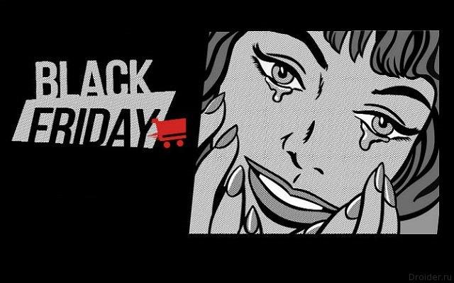 Карман шире: Красные ценники Чёрной Пятницы