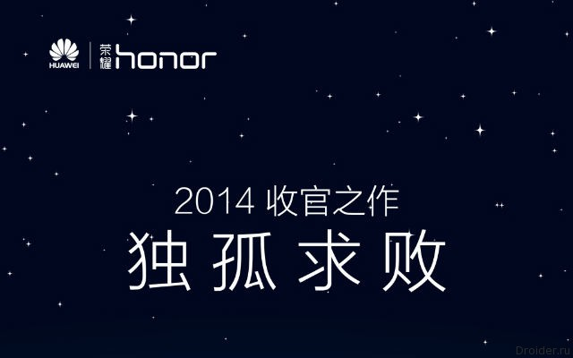 Тизер смартфона Honor 6 Plus от Huawei