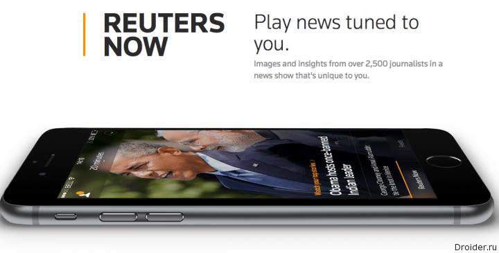 Reuters Now
