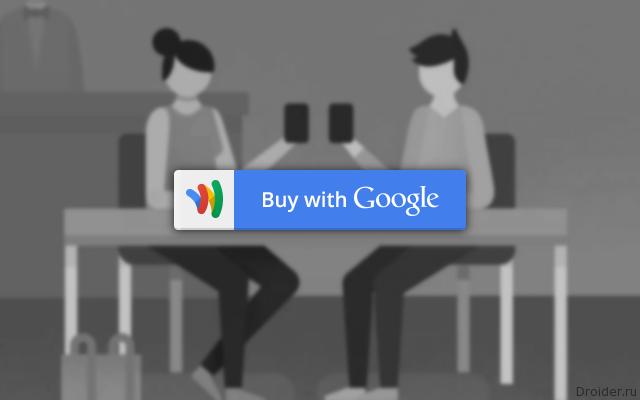 Google запретит покупать в онлайне через кошелек Wallet