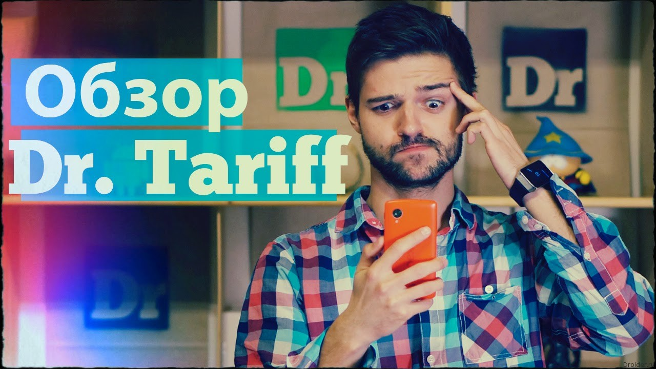 Dr. Tariff
