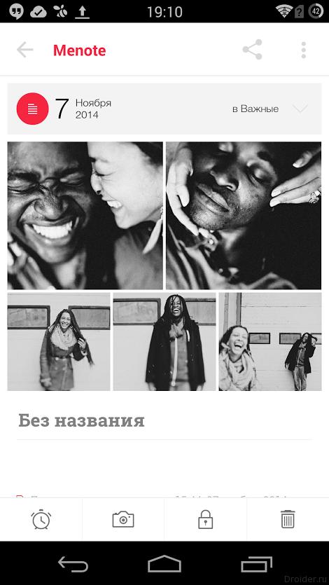 Menote - Заметки, Дневник