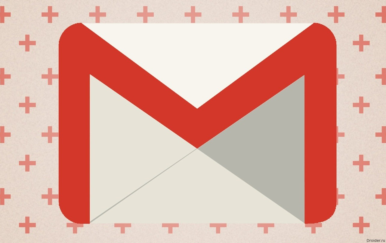 Логотип почты Gmail от Google