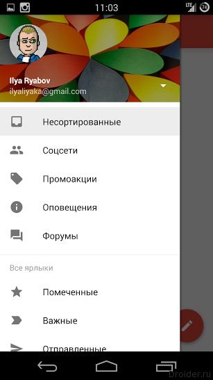 Скрин нового интерфейса Gmail