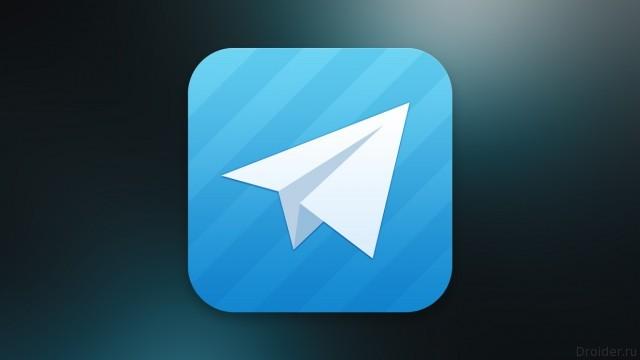 Мессенджер Telegram обновился по-крупному