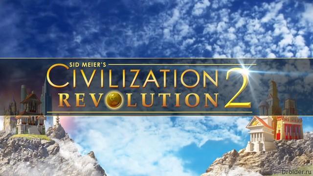 В Google Play появилась Civilization Revolution 2