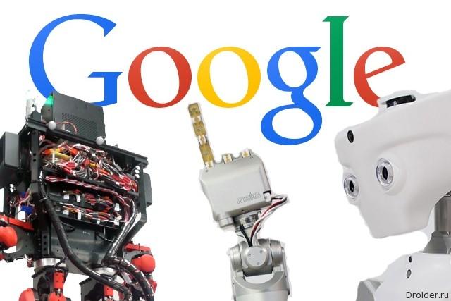 Робо-Google