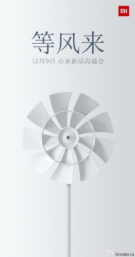 Приглашение Xiaomi
