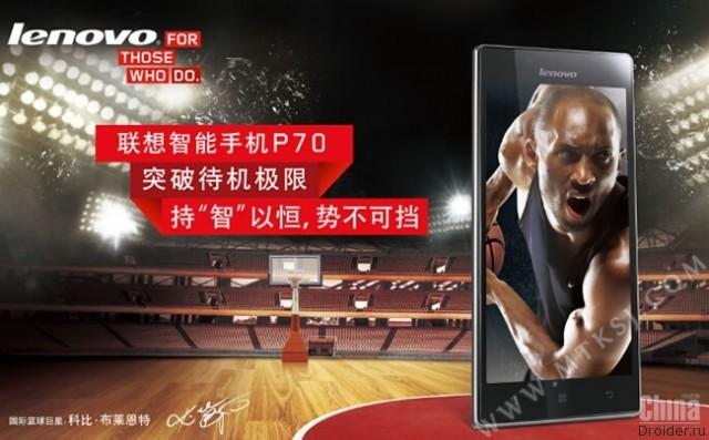 Lenovo работает над смартфоном P70