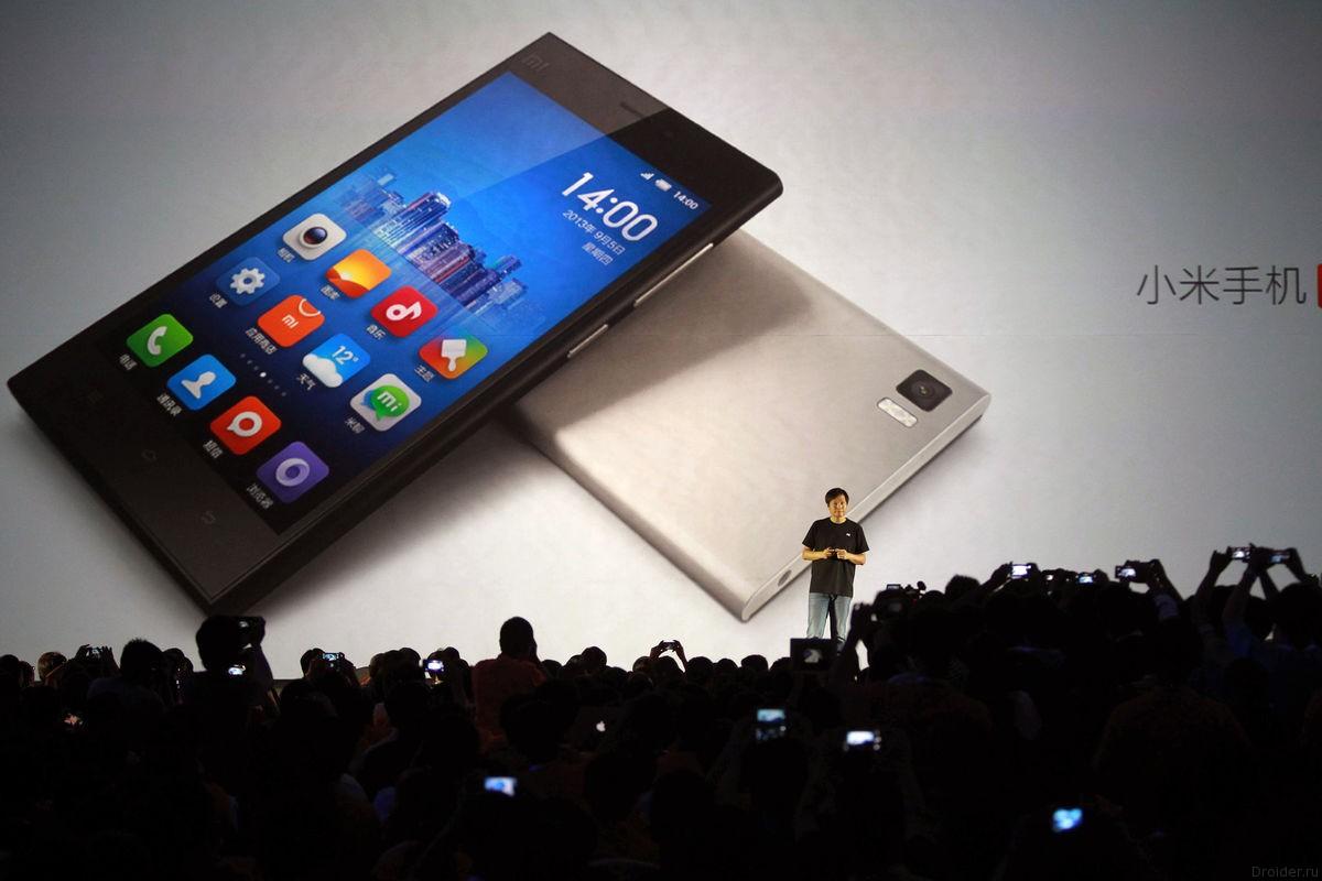 Одна из презентаций Xiaomi