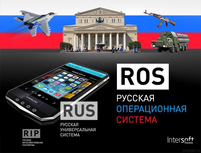 Представлена «Российская универсальная система»