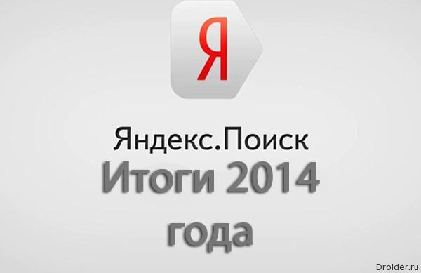 """Итоги 2014 года от """"Яндекса"""""""