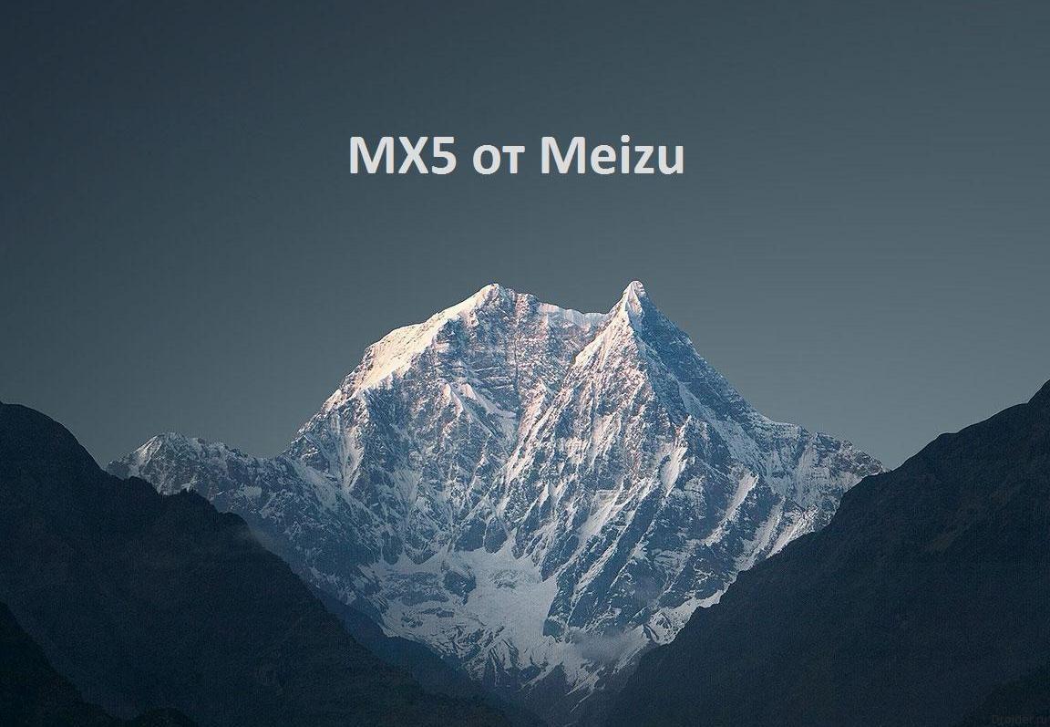 Смартфон MX5 от Meizu