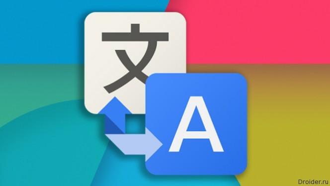 Google Translate сможет переводить текст с помощью камеры