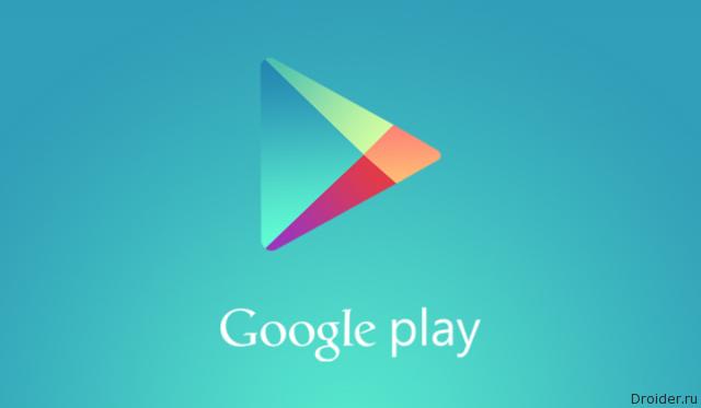 Google постарается сдержать рост цен в российском Play Store