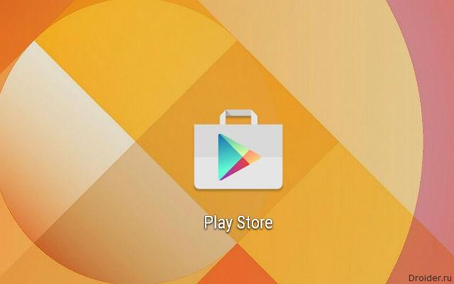 Google Play обновился до версии 5.1.11