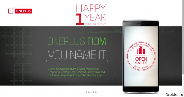 Китайской компании OnePlus исполнился год