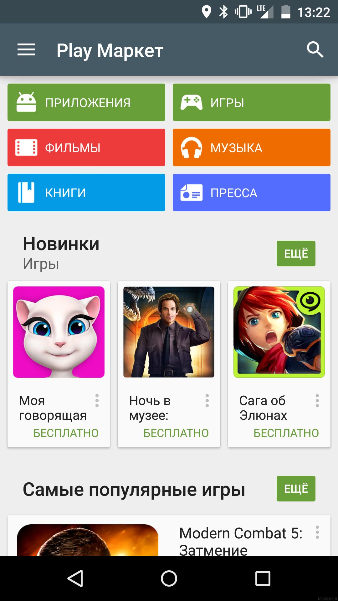 Русский плей 14