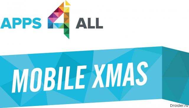 MOBILE XMAS и MOBILE AWARDS 2014: Как это было