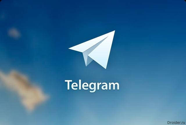 Telegram достиг 1 миллиарда сообщений в сутки