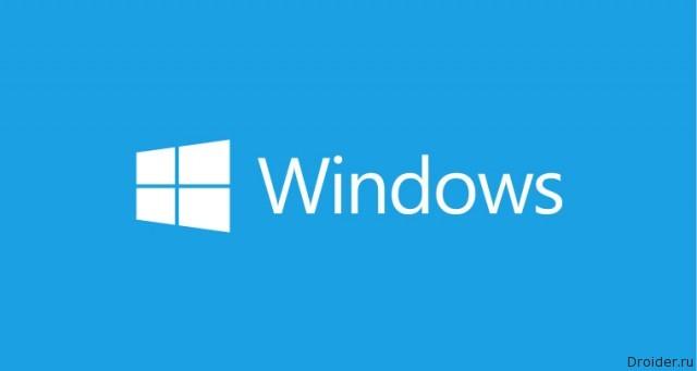 Свежая информация о Windows 10
