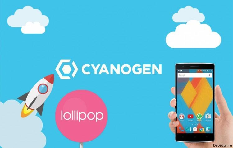 Cyanogen Inc. выпустила CyanogenMod 12 для ряда устройств