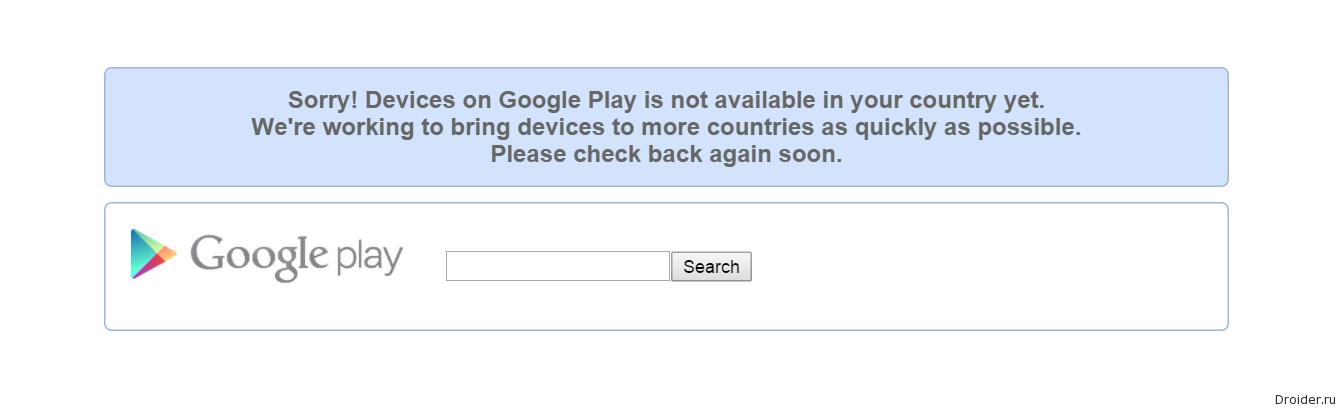 Ошибка Google Play Edition
