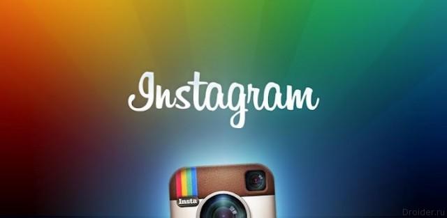 Instagram запустил бета-тестирование Android-приложения