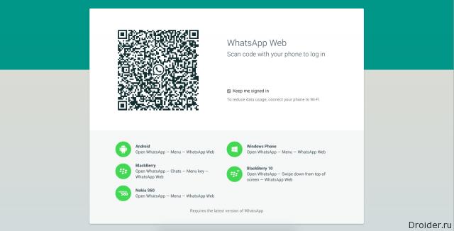знакомство в сети whatsapp