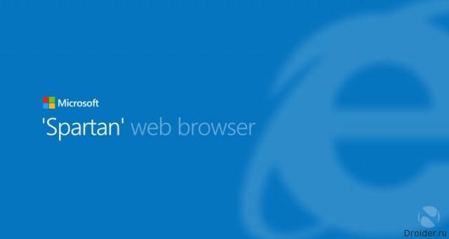 Показался макет браузера Spartan от Microsoft