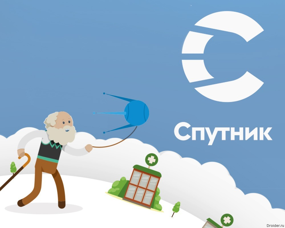 """Спутник"""