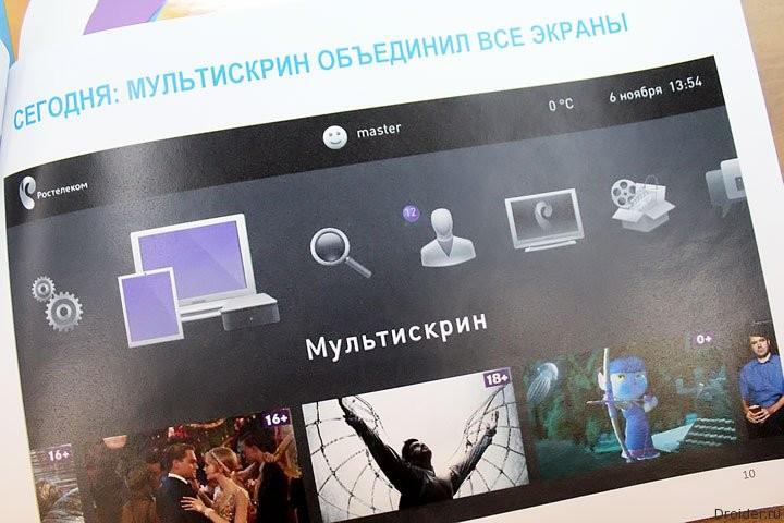 «Ростелеком» запустил сервис «Мультискрин»