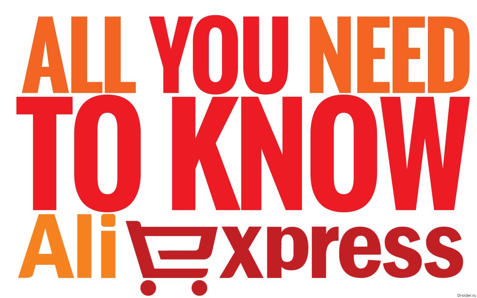 Центр выдачи заказов AliExpress открылся в Москве