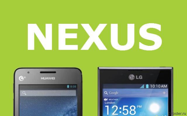 Новые Nexus будут создавать Huawei и LG