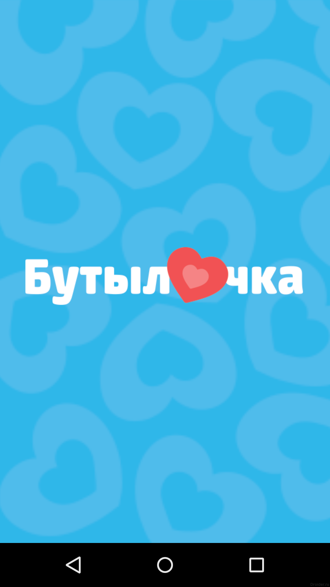 Бутылочка Любовь Флирт Знакомства Вк