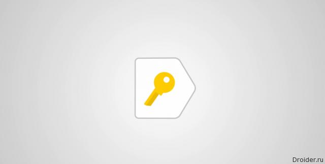 Яндекс.Ключ – защита аккаунта с помощью QR-кода