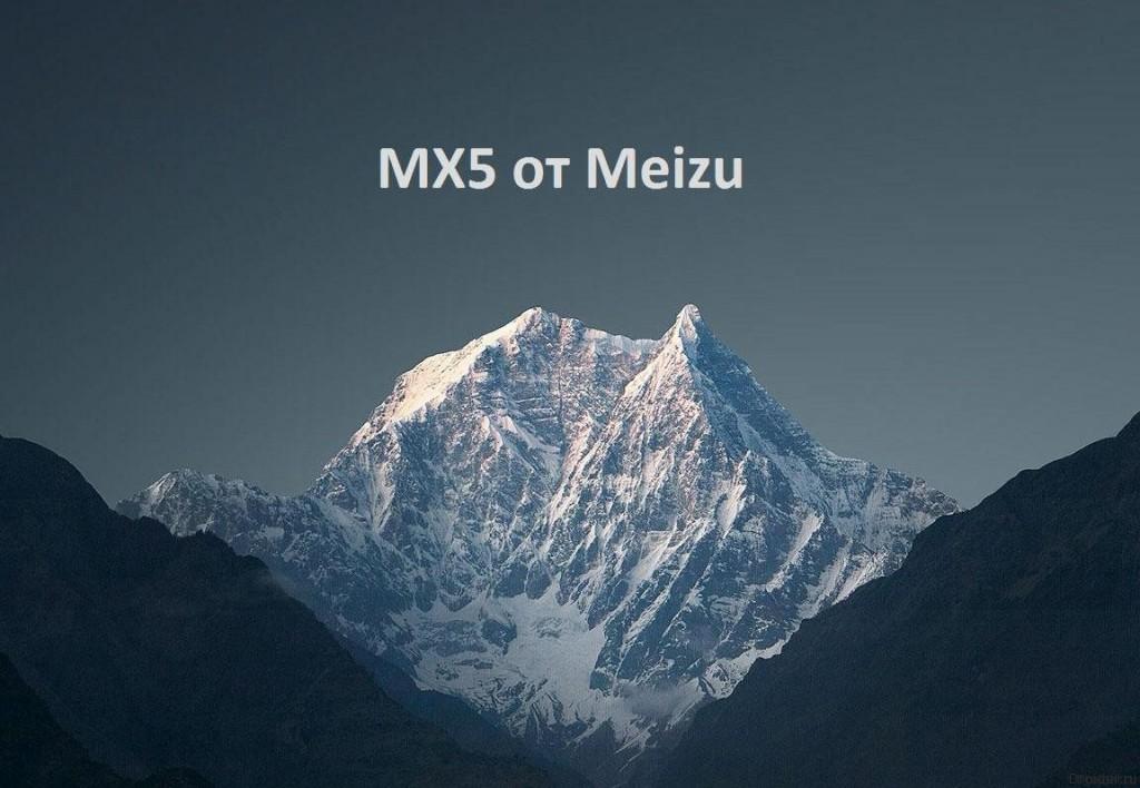 MX5 от Meizu
