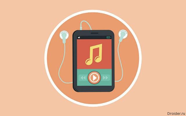 Музыка и смартфоны