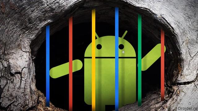 Свободу Android