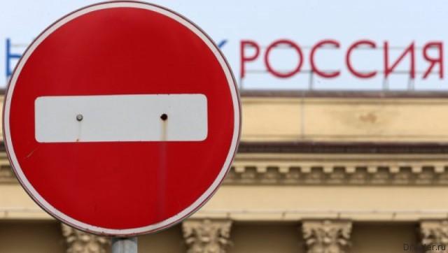 Россия и запреты