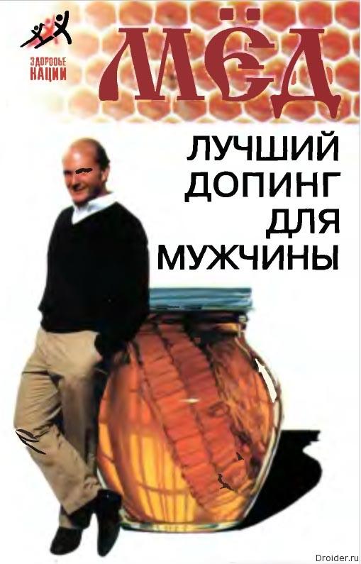 Стив Балмер и мёд