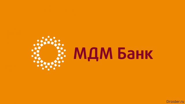 МДМ Банк – банковское приложение для визуалов