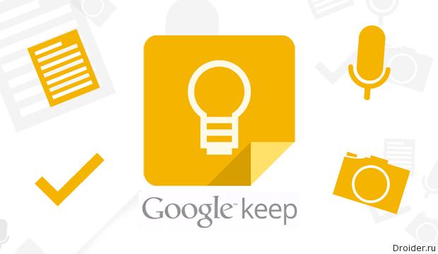 Обновлённый Google Keep получил ярлыки и повторы напоминаний