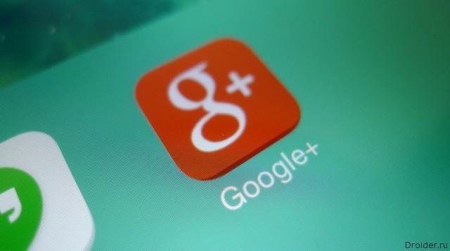 Очередная замена в руководстве Google Plus